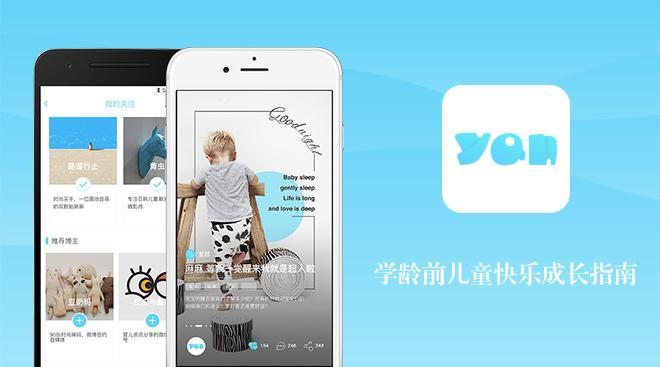 可能是迄今为止最为惊艳的儿童教育 App — 童yan #Android