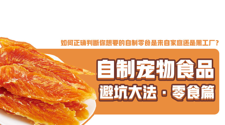 自制宠物食品避坑大法之零食篇