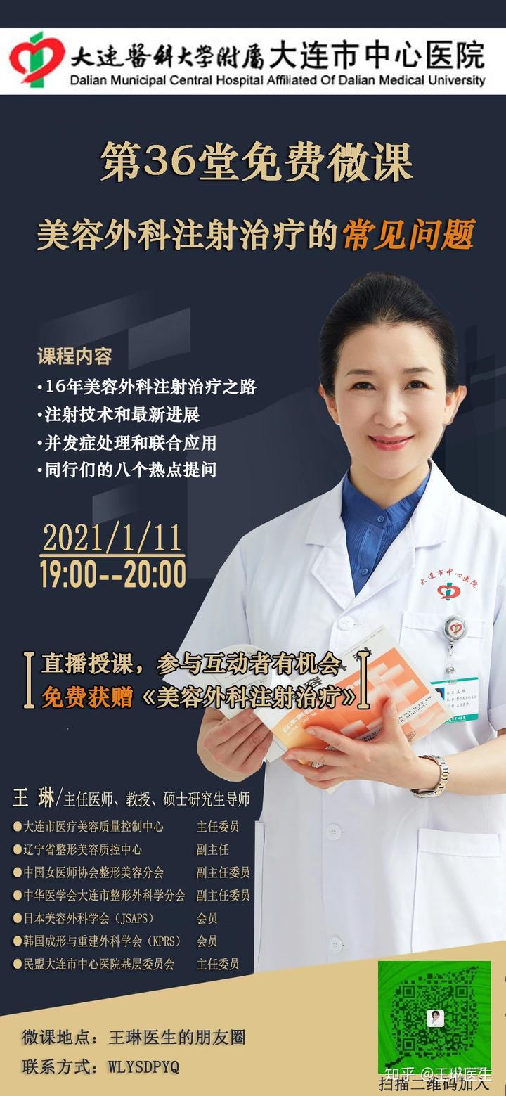 2021 外科 学会