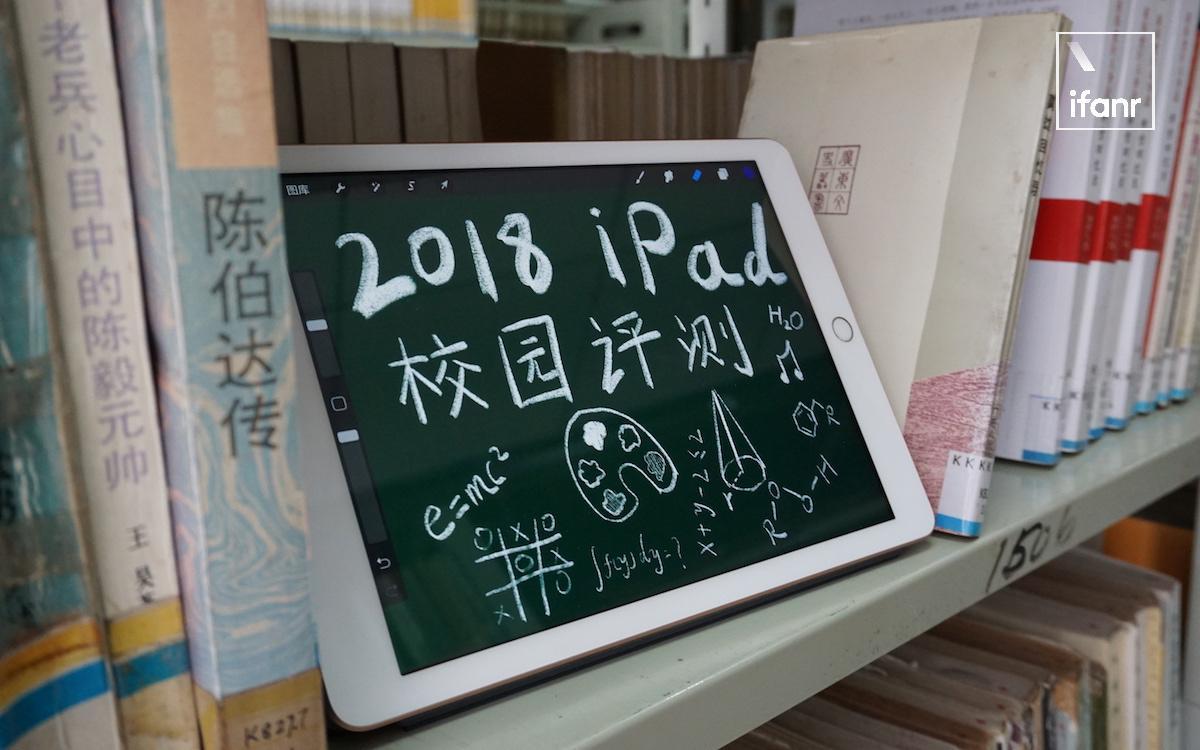 2018 款 iPad 值不值得学生买?看看这篇评测及同学们怎么说