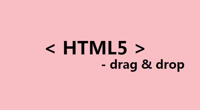 HTML5 进阶系列:拖放 API 实现拖放排序