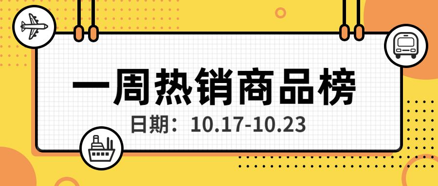 直营电商 10月第三期热销商品推荐