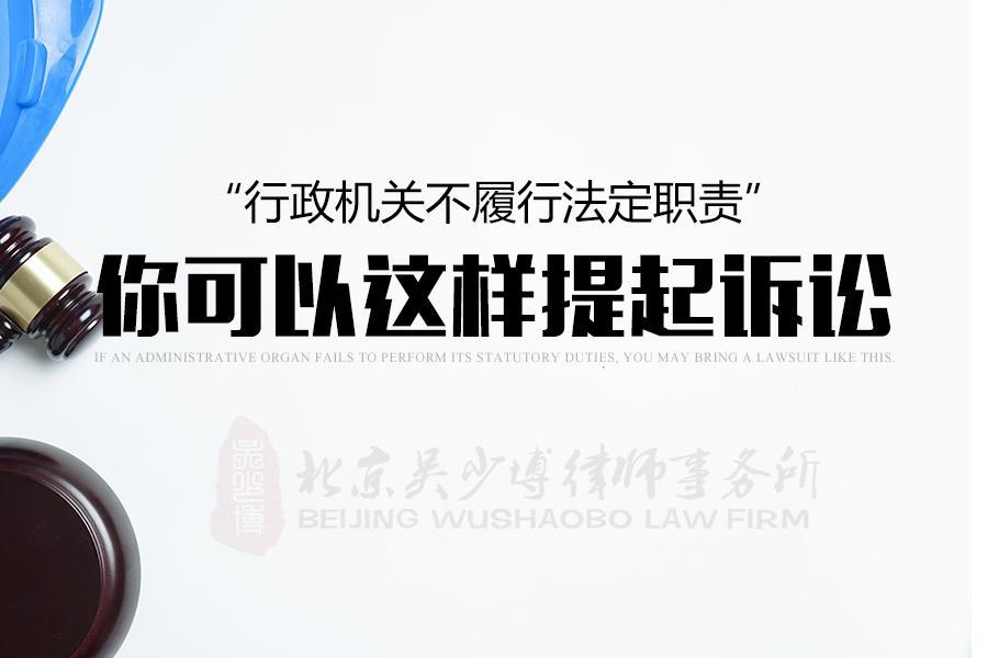 行政机关不履行法定职责,你可以这样提起诉讼