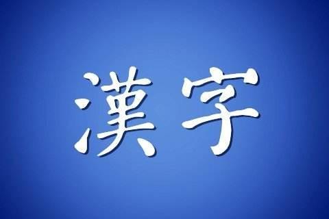 中文力量:外国无法理解中国强大的起源之一,语言文字优势。