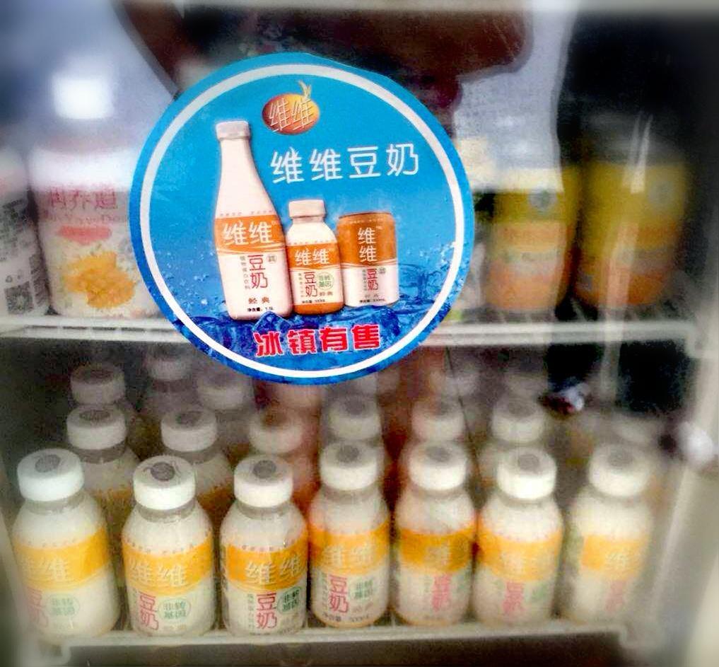 维维股份:冰饮维维豆奶成功切入冷饮市场