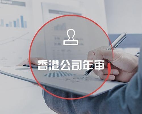 做一次香港公司年审花多少钱?
