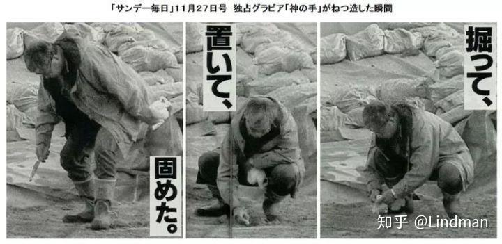 一个骗子,使日本考古研究倒退 20 年