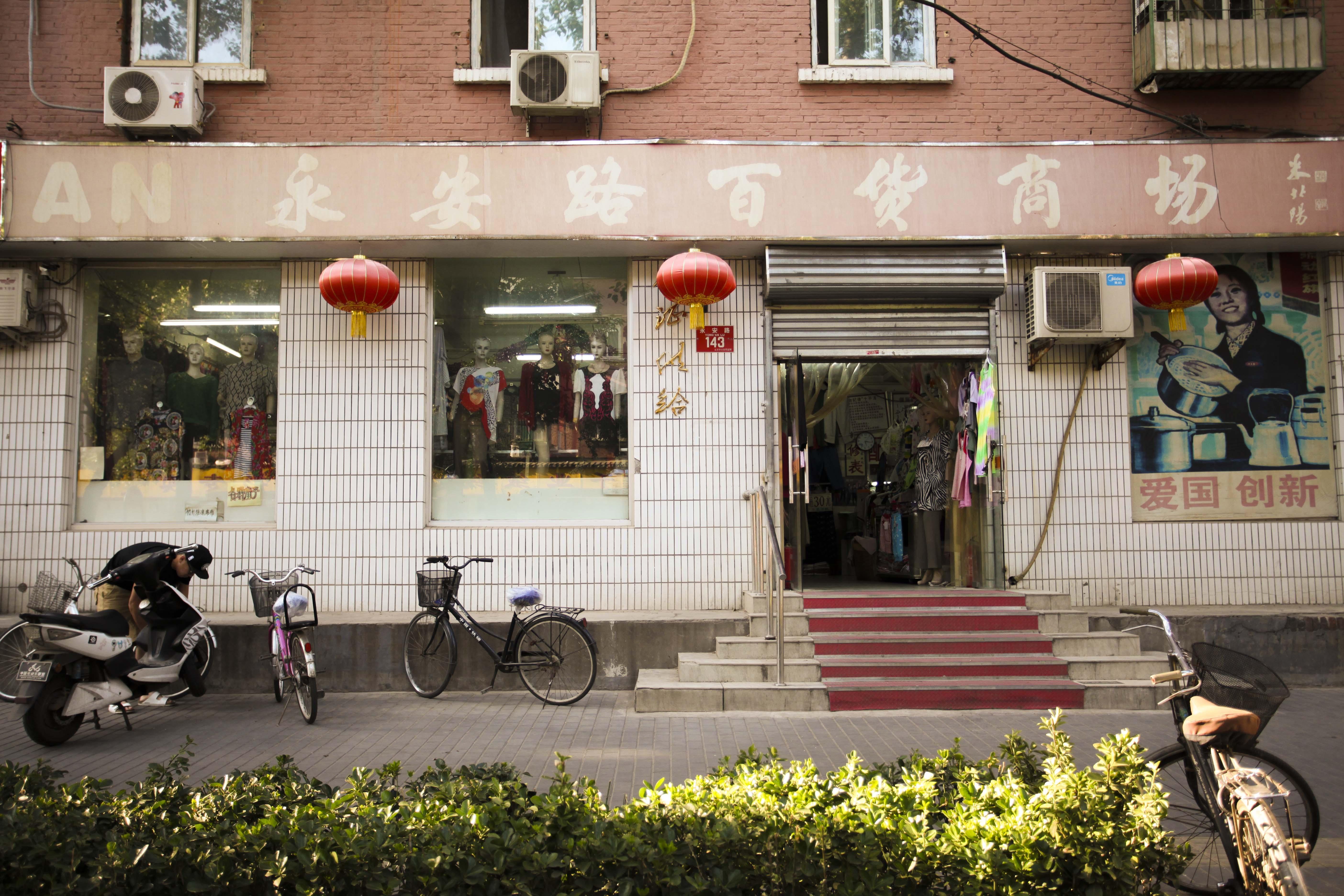 北京有什么相对小众,逛街购物的好去处?