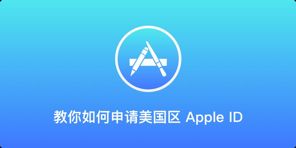 【方法简单】教你如何申请美国区 Apple ID