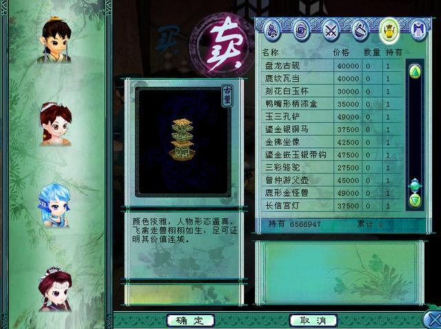 仙剑奇侠传3单机版截图
