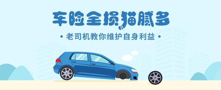 车险全损猫腻多,老司机教你如何最大限度维护自身利益