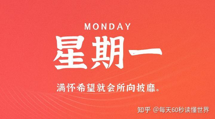 10月18日,星期一,在这里每天60秒读懂世界!