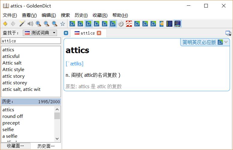 简明英汉必应版》震撼发布-全网收词量最多的离线词典,词频考纲