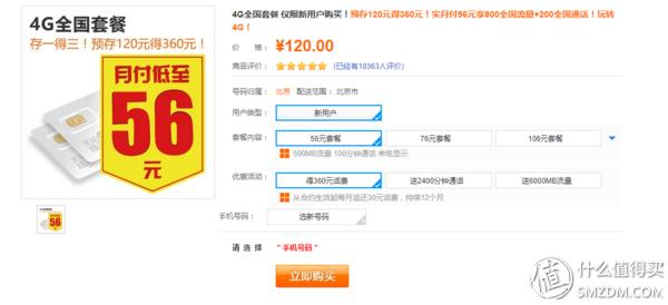除了腾讯王卡、蚂蚁宝卡、京东强卡、阿里鱼卡,运营商还推出了哪些互联网套餐(电话卡/流量卡)?