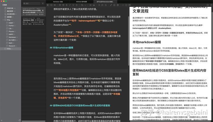 多平臺發布markdown排版,支持latex的文章流程圖片