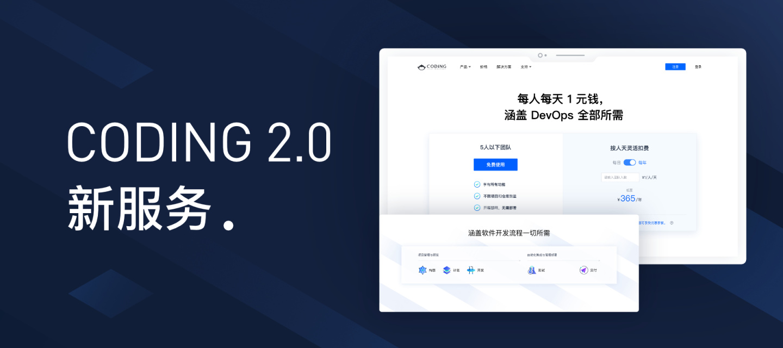 CODING 2.0 服务升级:一站式服务体系助力企业研发上云