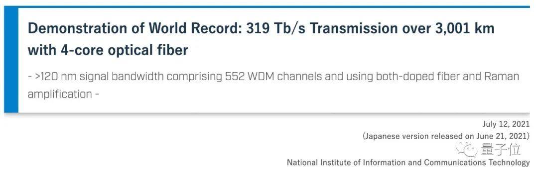 日本实现世界最高网速:319Tb/s,不到20秒就能下载整个Netflix库 日本实现世界最高网速:319Tb/s,不到20秒就能下载整个Netflix库