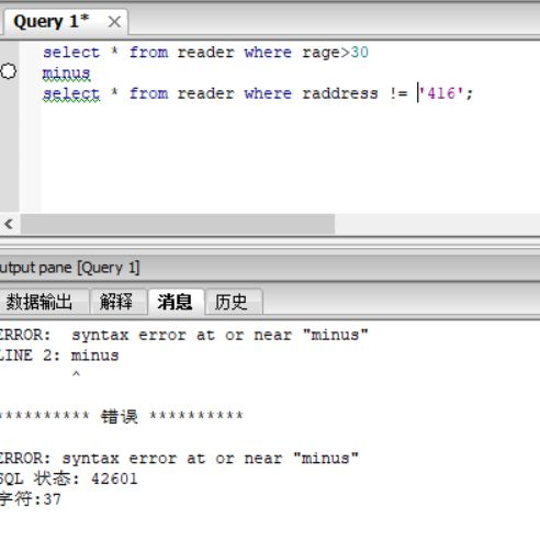 PostgreSQL 不能实现集合差操作吗?如果可以,那应该怎么写呢? - 网盛数