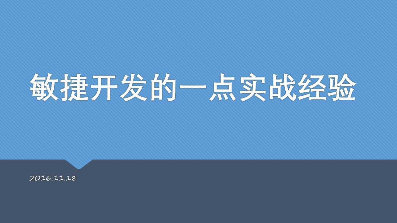 【大咖分享】敏捷开发的一点实战经验by 汪静姝