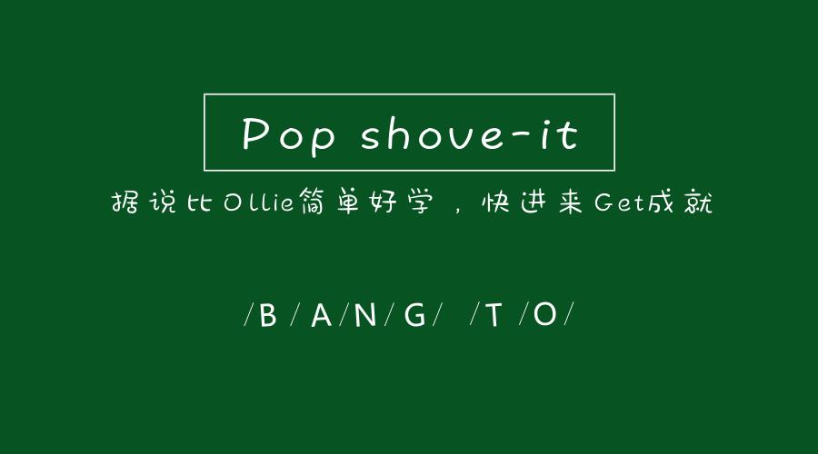 Pop shove-it,第一个Get的滑板Trick,滑板的另一种打开方式