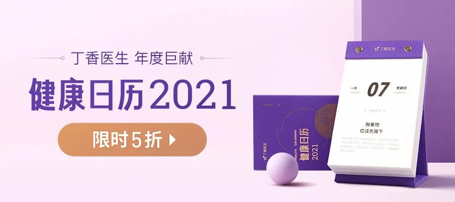 官宣!《健康日历 2021》来了!
