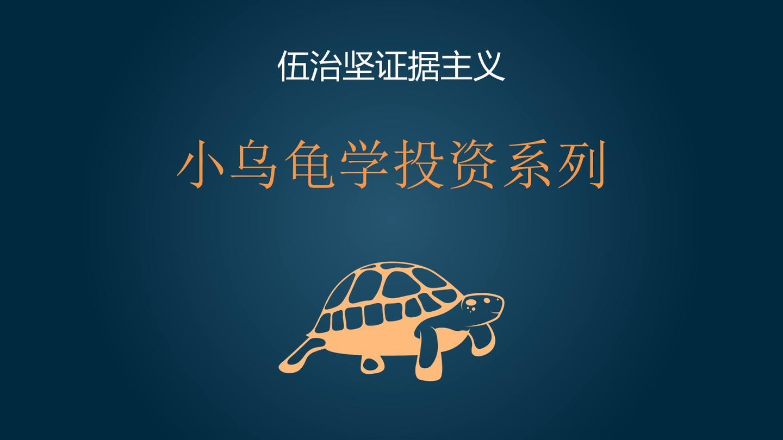 小乌龟学投资系列7:如何比较区分不同的海外金融投资机构?