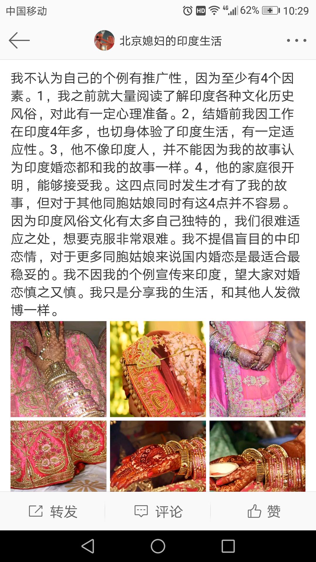 如何看待微博博主【北京媳妇的印度生活】介绍