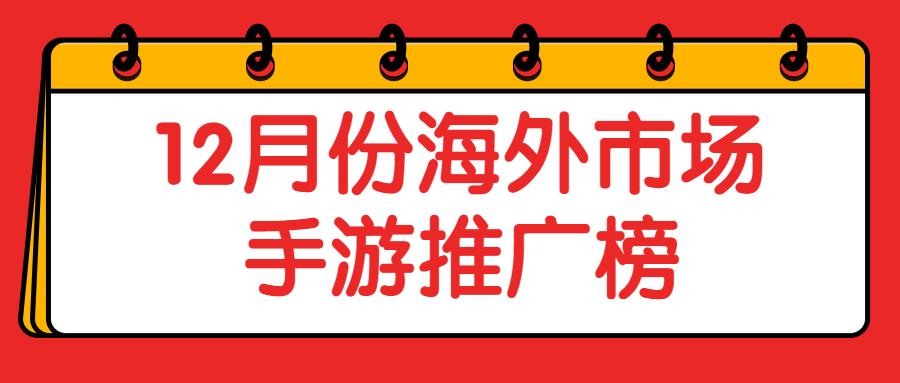 12月份海外市场手游推广榜