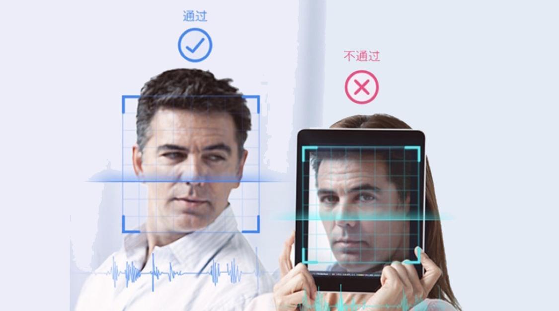 人脸识别中的活体检测算法综述