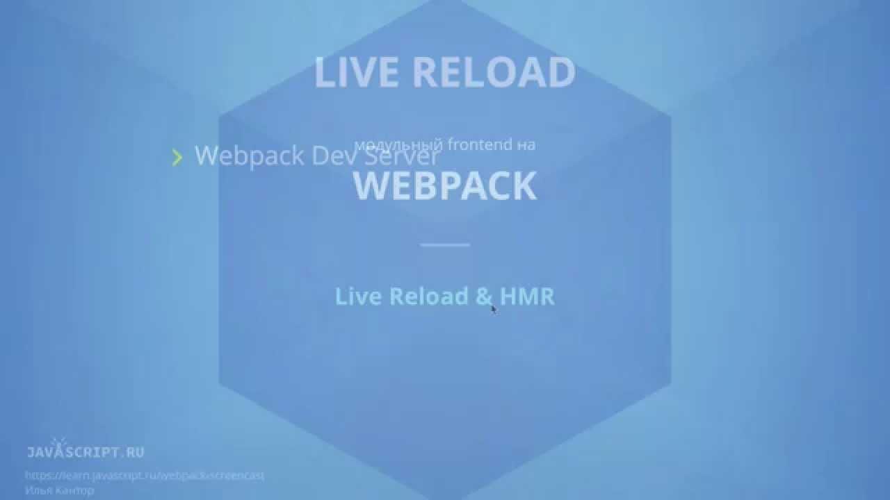 Webpack HMR 原理解析