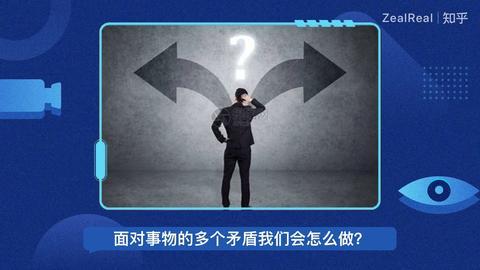 主要矛盾和次要矛盾方法论,面对事物的多个矛盾我们会怎么做?