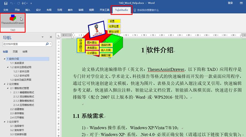 排版技巧 - 消除编辑文献时的弹框提示