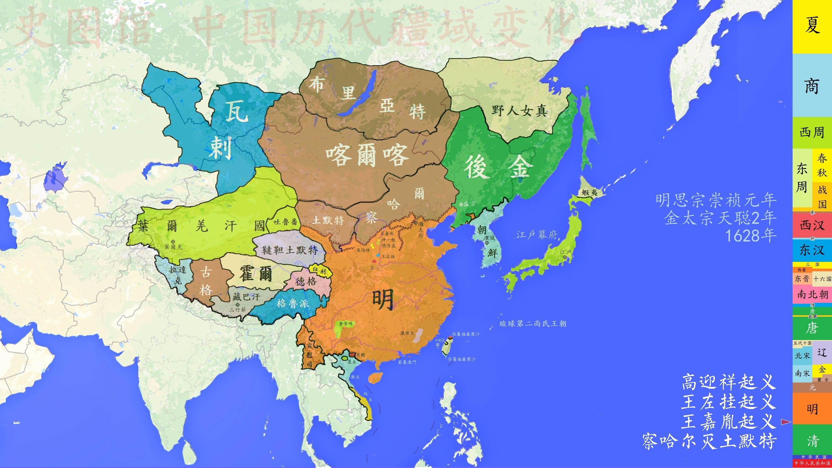 【史图馆】中国历代疆域变化54 后金起兵 流民成患