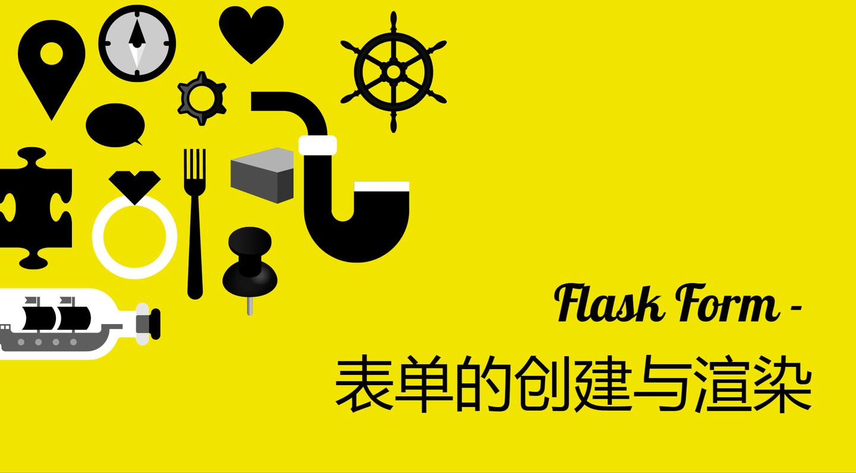 Flask表单:表单的创建与渲染