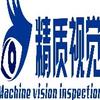 无锡精质视觉科技有限公司