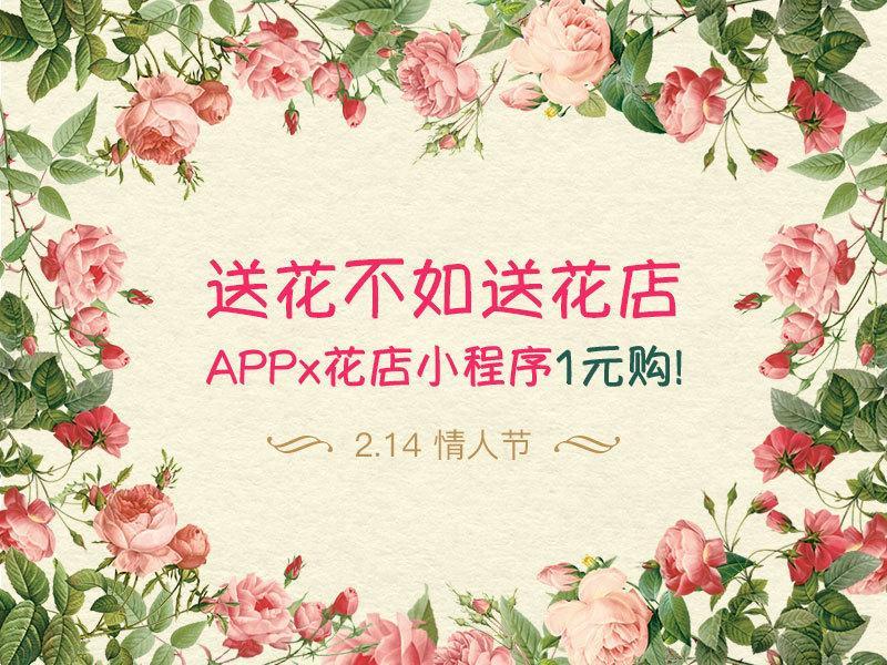 浪漫情人节,送花不如送她一个网上花店