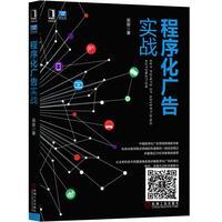 《程序化广告实战》&吴伴热线