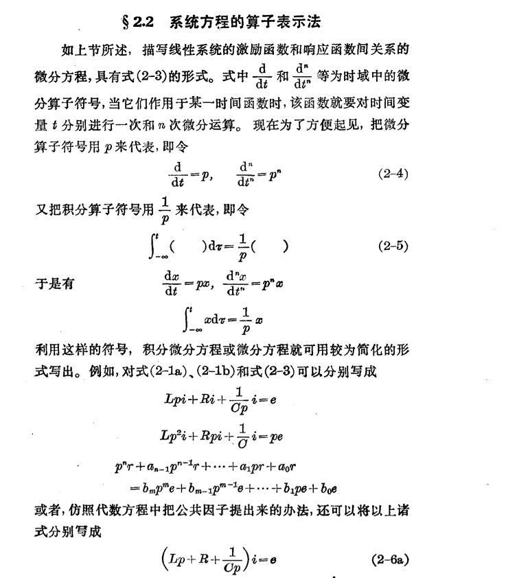高数书为什么不写入「微分方程算子法」?