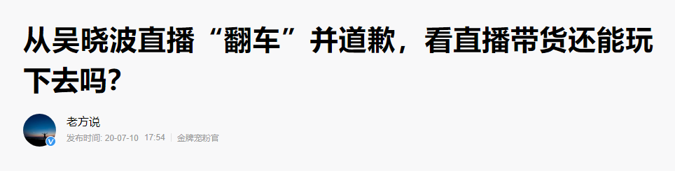 """""""消灭""""那个吴晓波!"""