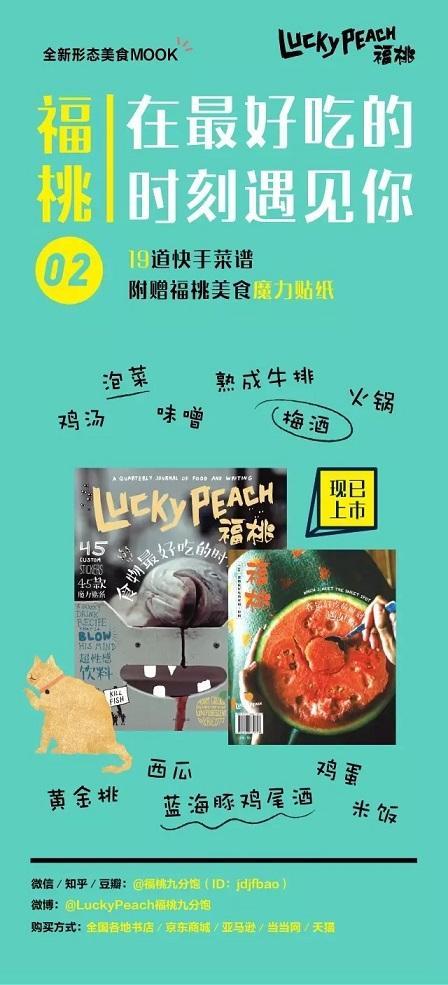 锅包肉(yòu)正传