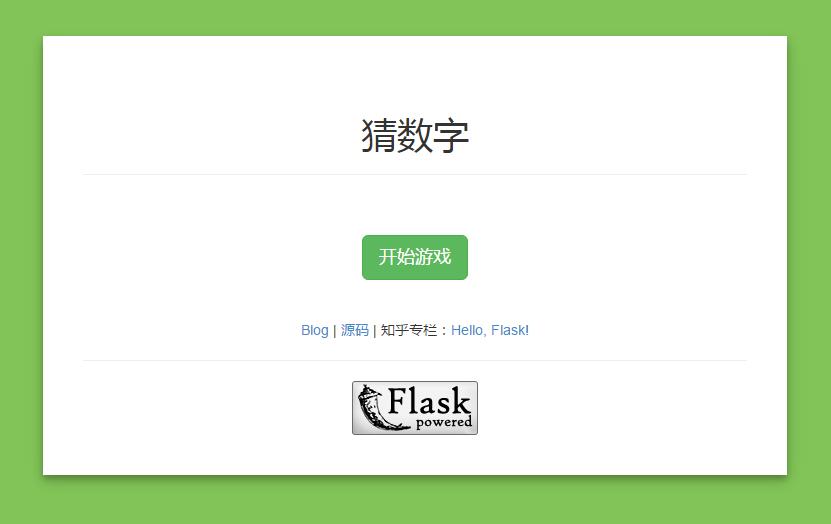 Flask实践:猜数字
