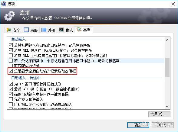 一劳永逸:KeePass全网最详使用指南- 知乎