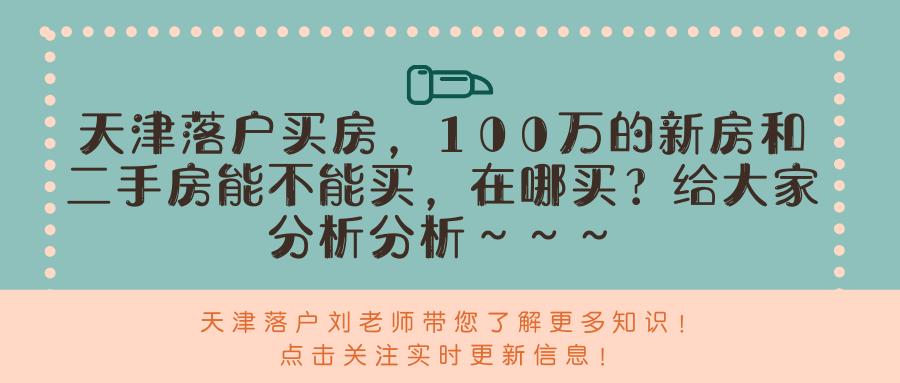 北京户口能买吗_天津落户买房,100万的新房和二手房能不能买,在哪买? 给大家 ...