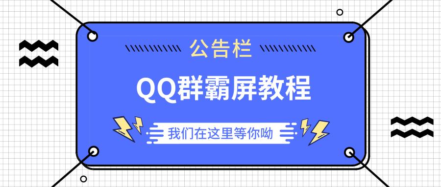 qq群图片霸_独家首发:最新qq群qq空间霸屏seo技术排名秘籍