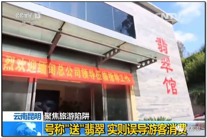 """震怒全网!云南导游骂游客""""你孩子没死就得购物""""引发爆议!76"""