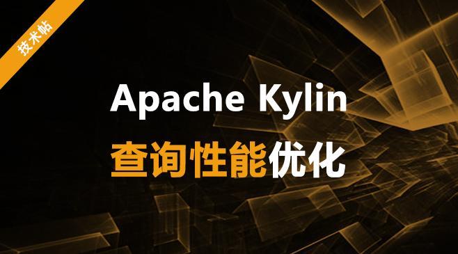 Apache Kylin查询性能优化