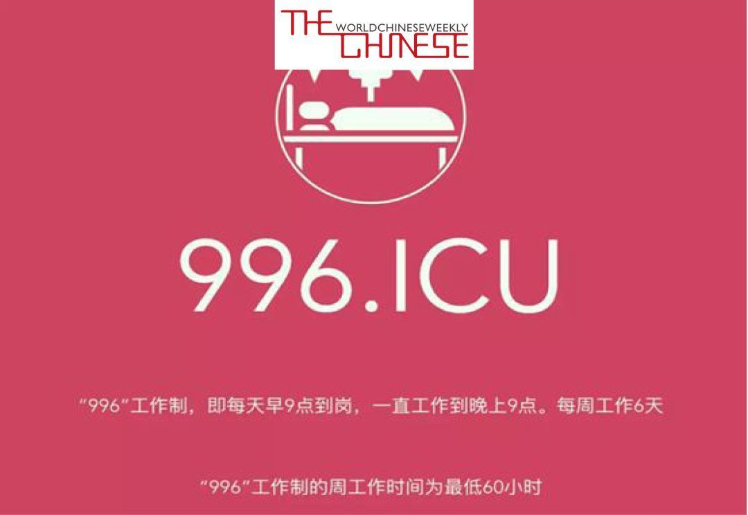 """996.iCU惊动Python之父:我们能为中国的""""996""""程序员做什么? - 知乎"""