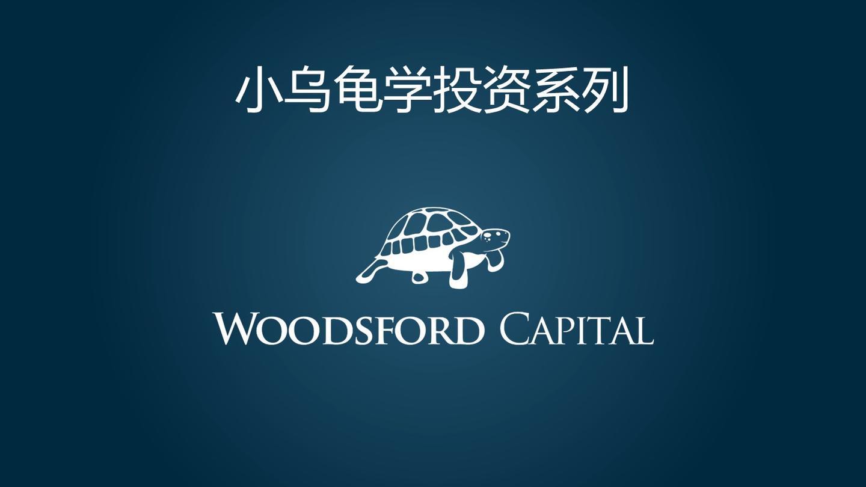 小乌龟学投资系列3:为什么要在海外投资?