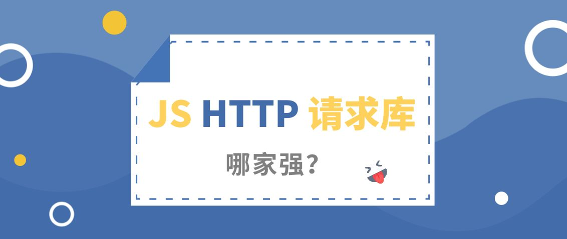 JS HTTP 请求库哪家强?Axios?Request?Superagent?