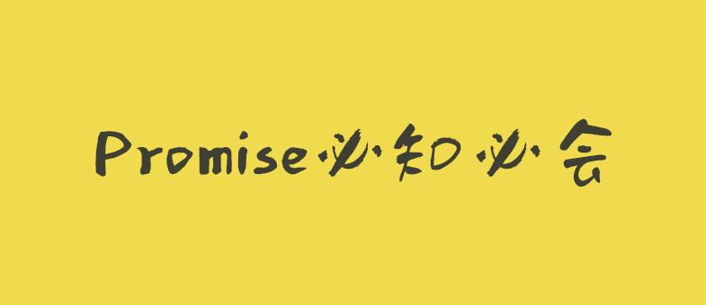 Promise 必知必会(十道题)